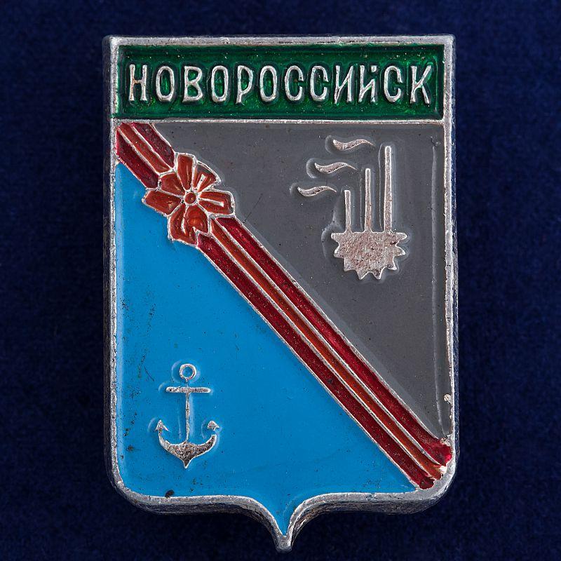 Значок город Новороссийск