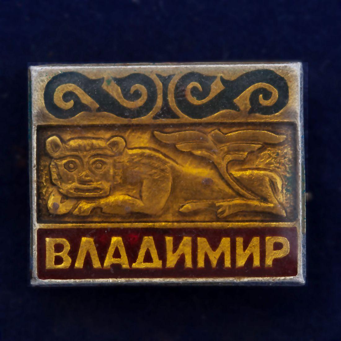 """Значок """"Город Владимир"""""""