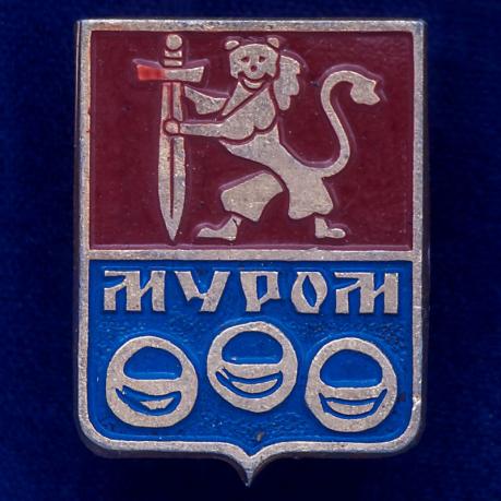 """Значок """"города Муром"""""""