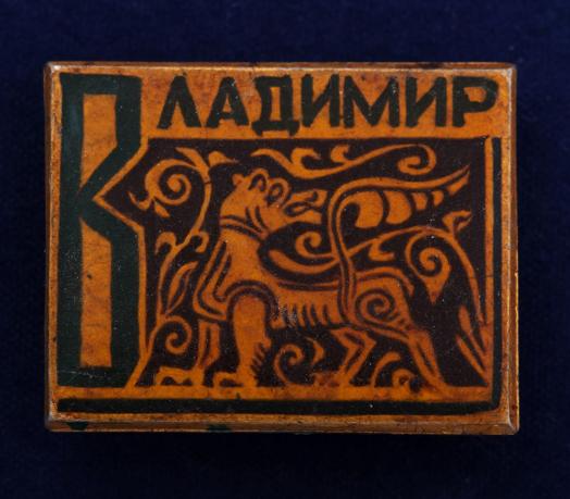 Значок города Владимира