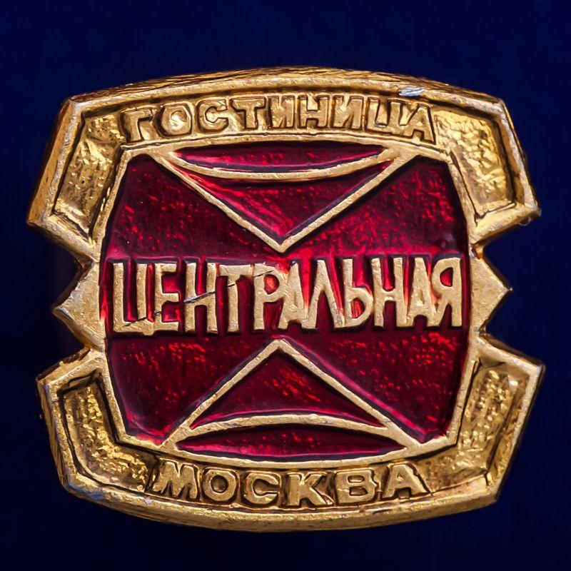"""Значок """"Гостиница Центральная"""""""