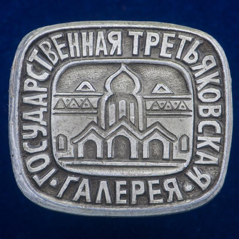 """Значок """"Государственная Третьяковская Галерея"""""""