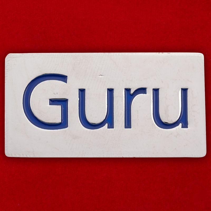 """Значок """"Гуру"""""""