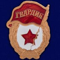"""Значок """"Гвардейский"""""""