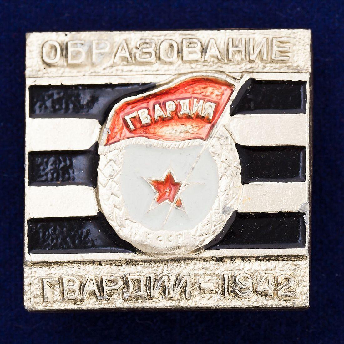 Значок Гвардии СССР