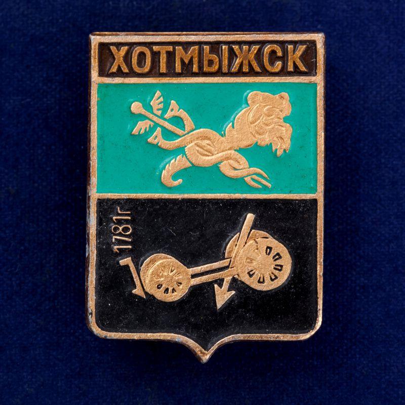 """Значок """"Хотмыжск"""""""