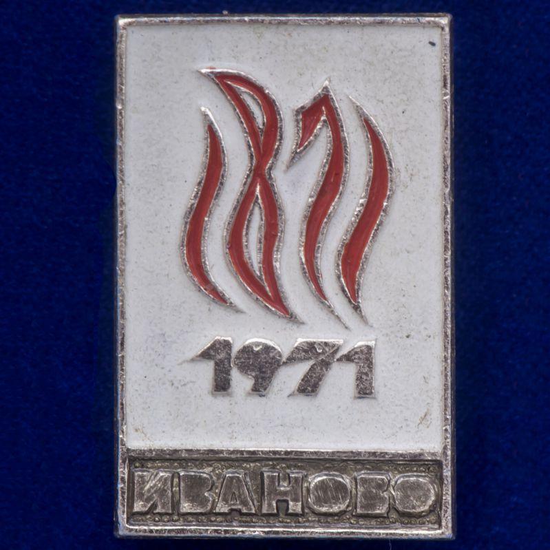 """Значок """"Иваново. 1971"""""""