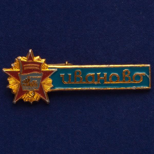 Значок Иваново