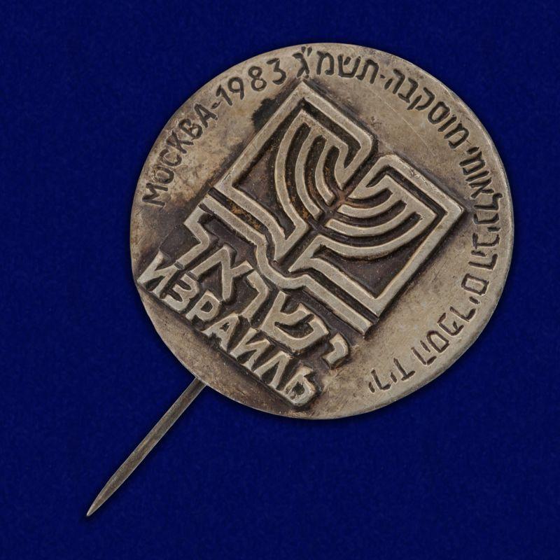"""Значок """"Израиль-Москва. 1983"""""""