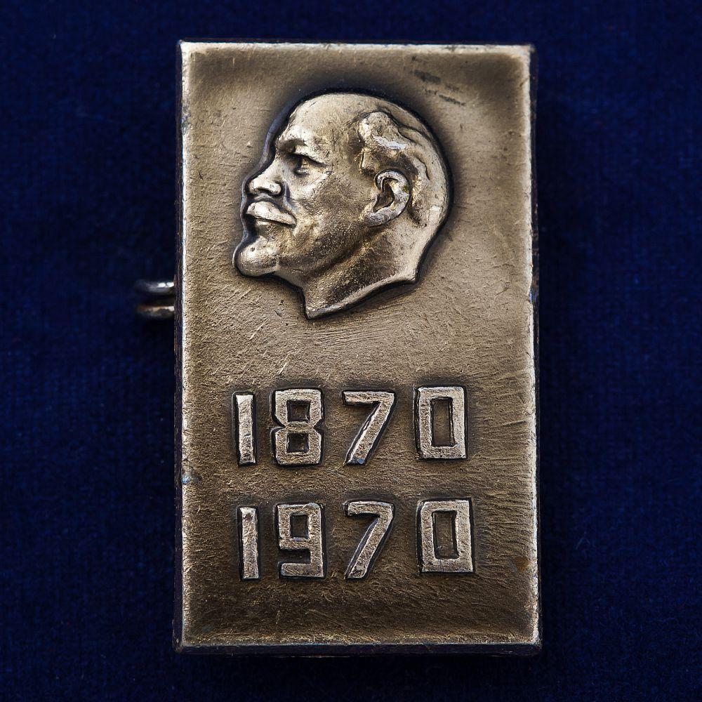 Значок к 100-летию Ленина