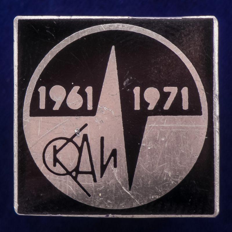 """Значок """"КАИ. 1961-1971"""""""