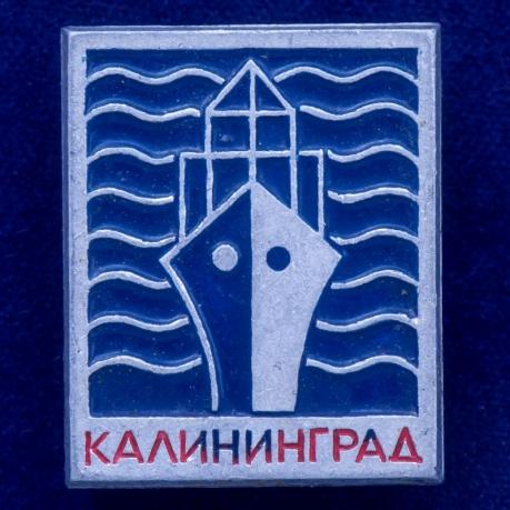 Значок Калиниградский рейд