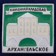 """Значок """"Каменная Кладовая в Архангельском"""""""