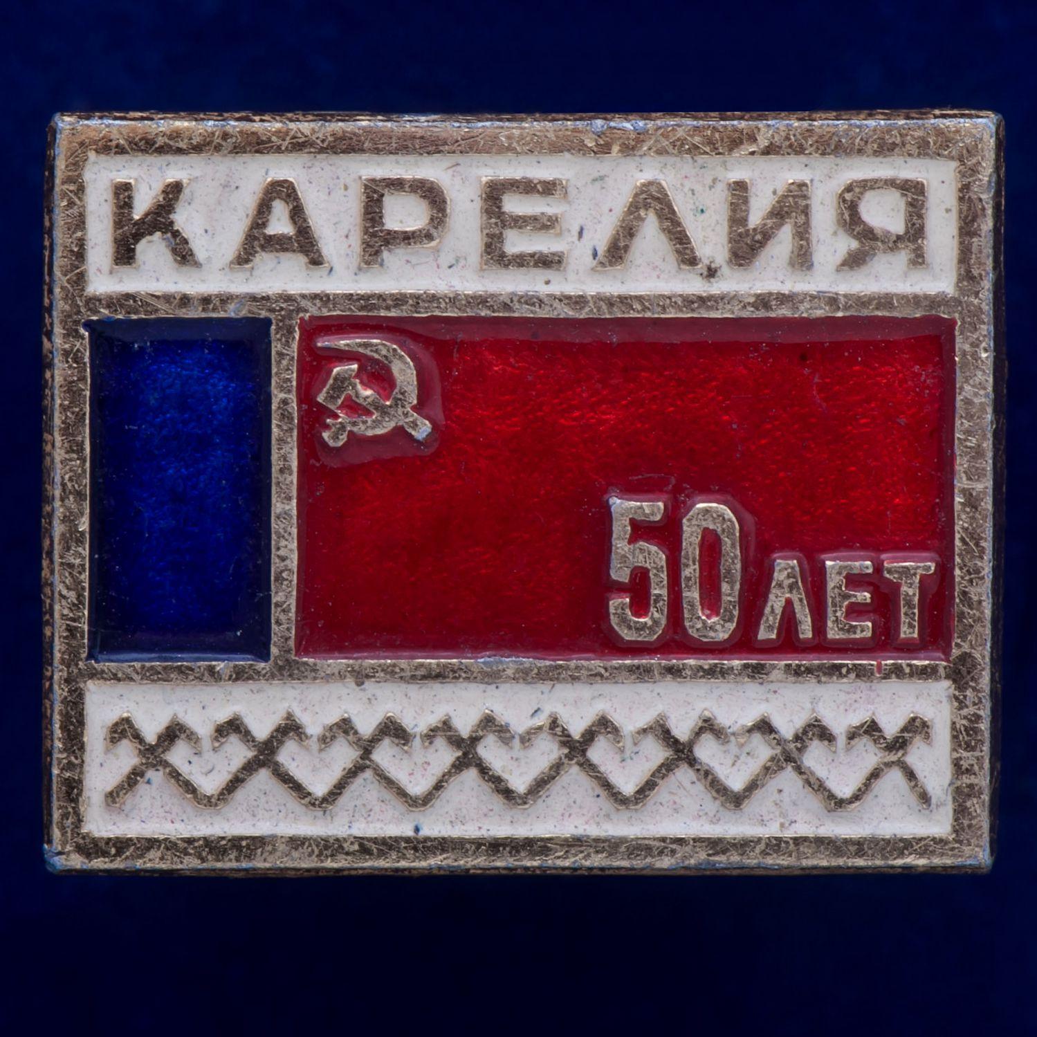 """Значок """"Карелия"""" 50 лет"""