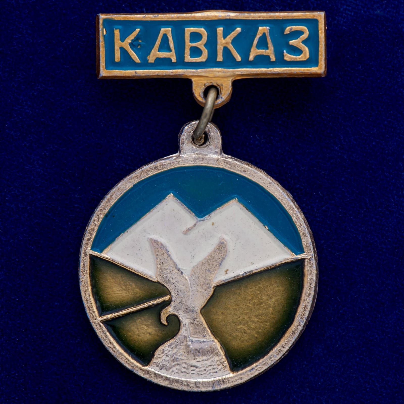 "Значок ""Кавказ"""