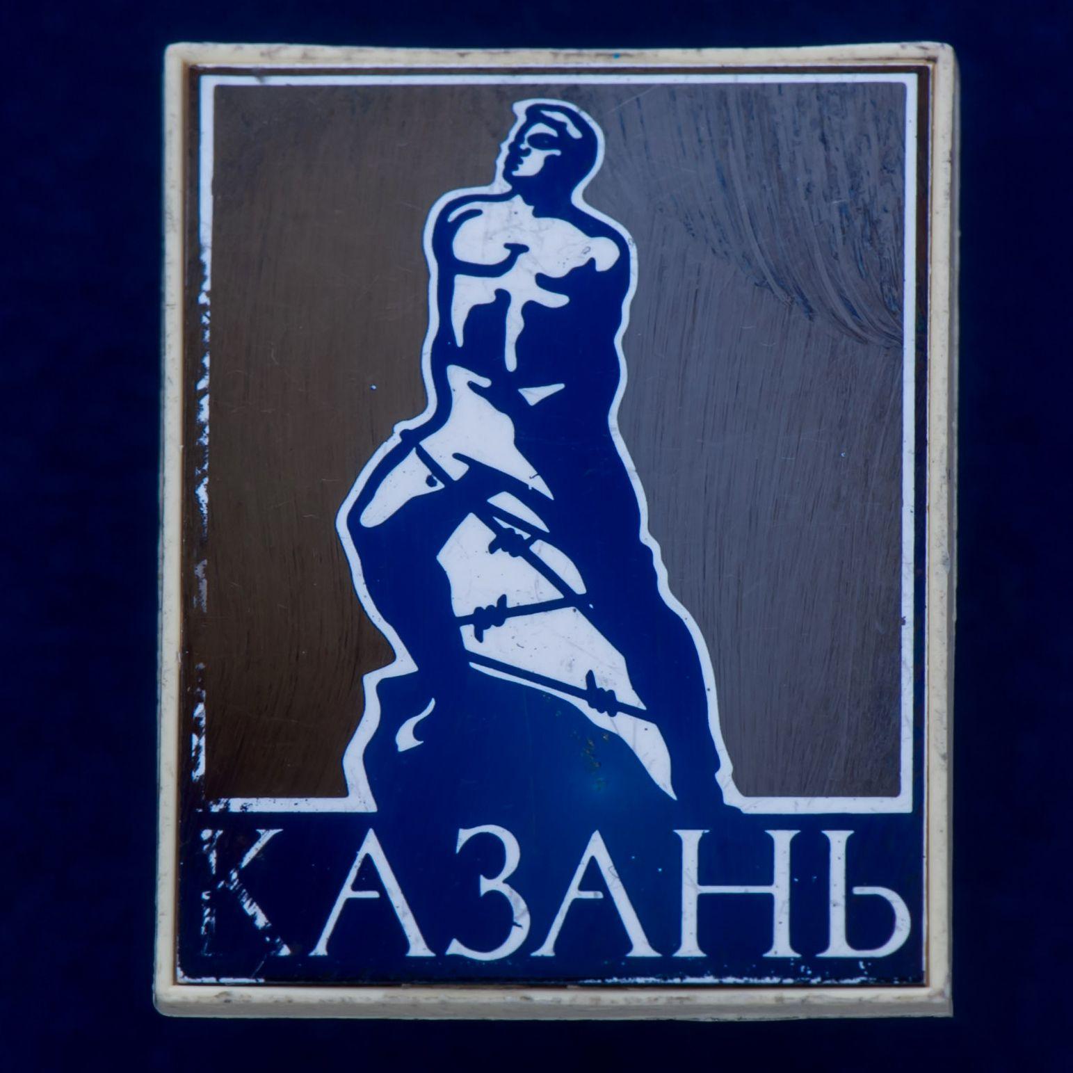 "Значок ""Казань"""