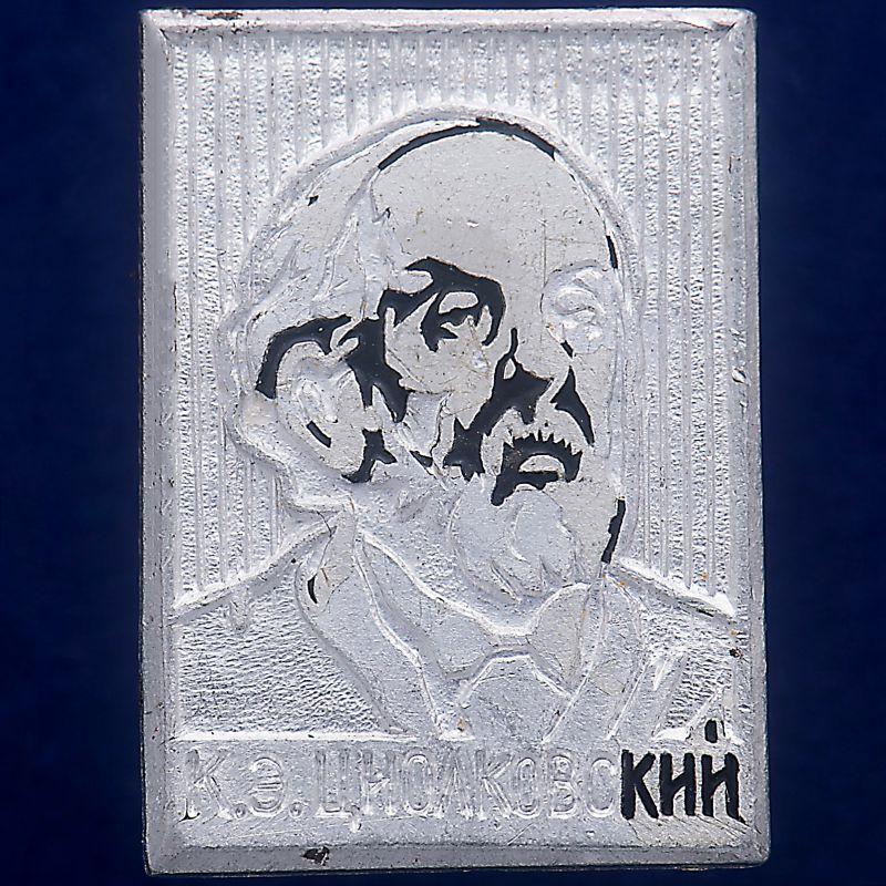 """Значок """"К.Э. Циолковский"""""""