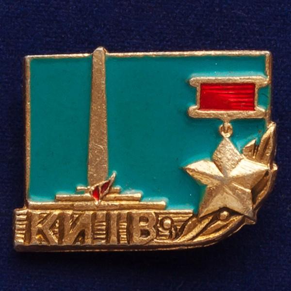 """Значок """"Киев - город воинской славы"""""""