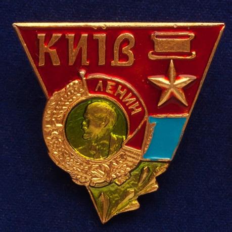 """Значок """"Киев"""" орден Ленина"""