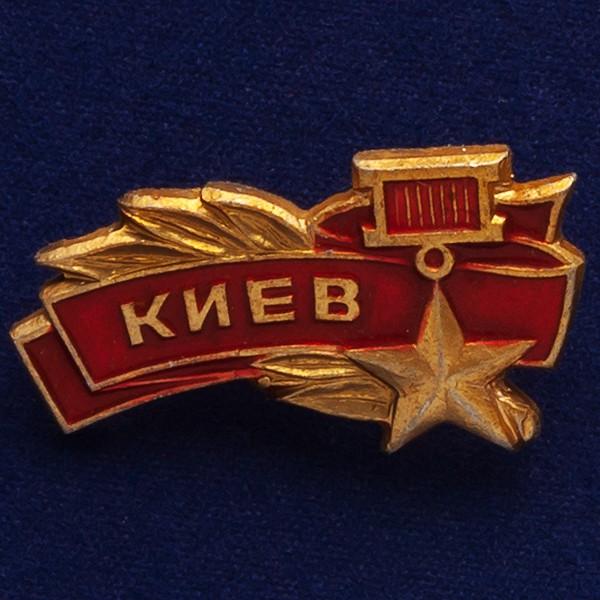 Значок Киев со звездой