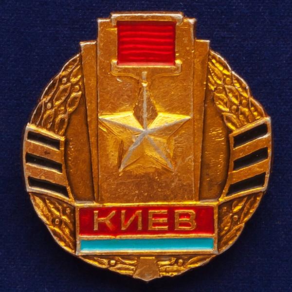 """Значок """"Киев УССР"""""""