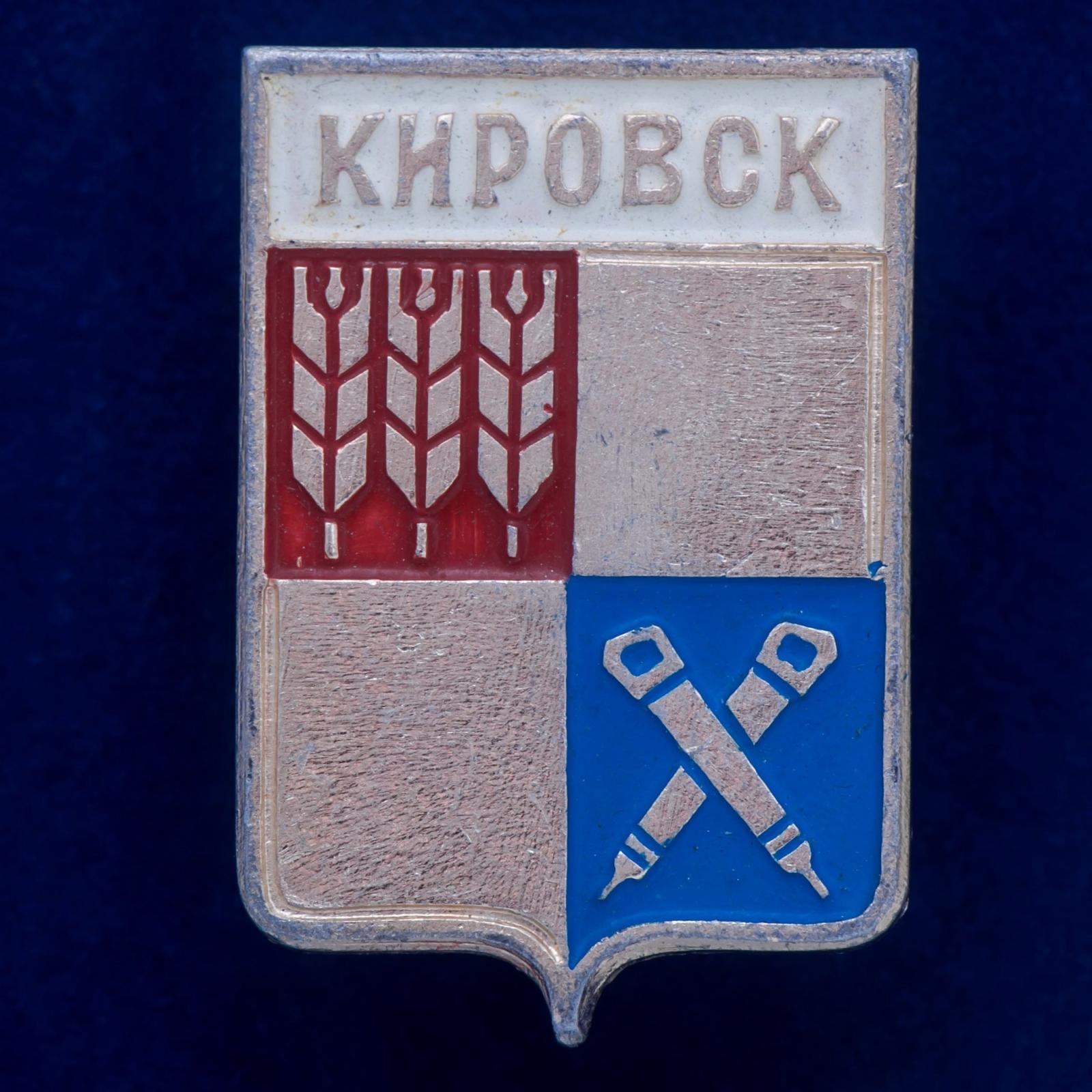"""Значок """"Кировск"""""""