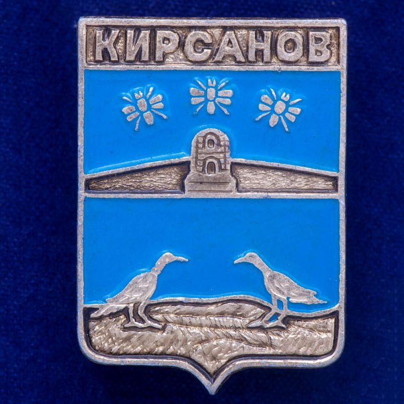 Значок Кирсанов