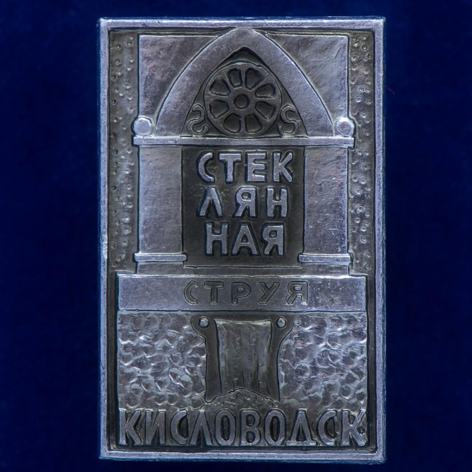 """Значок """"Кисловодск"""""""