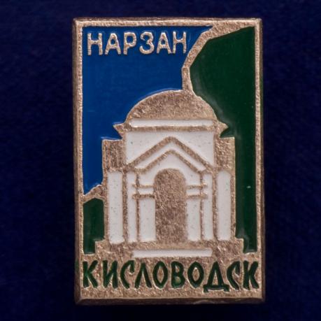 """Значок """"Кисловодский нарзан"""""""