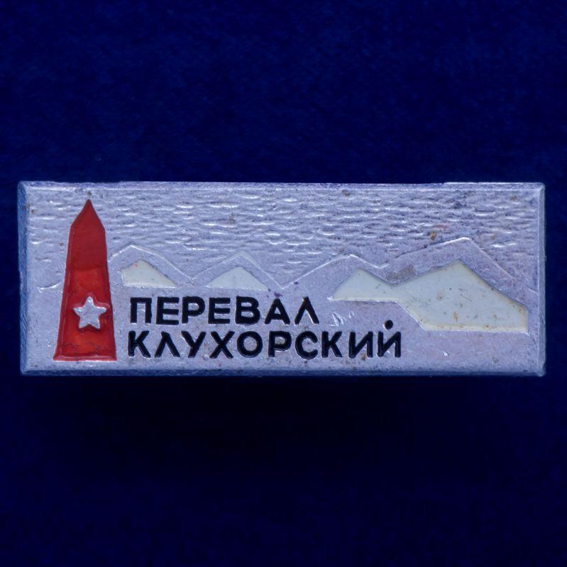 Значок Клухорский перевал