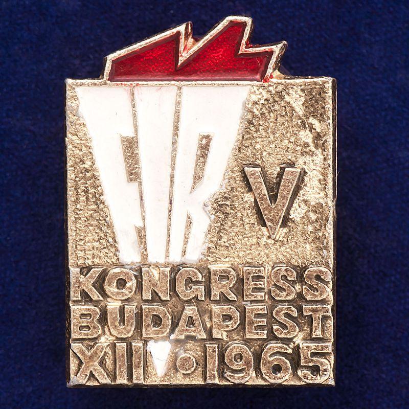 """Значок """"Конгресс в Будапеште. 1965"""""""