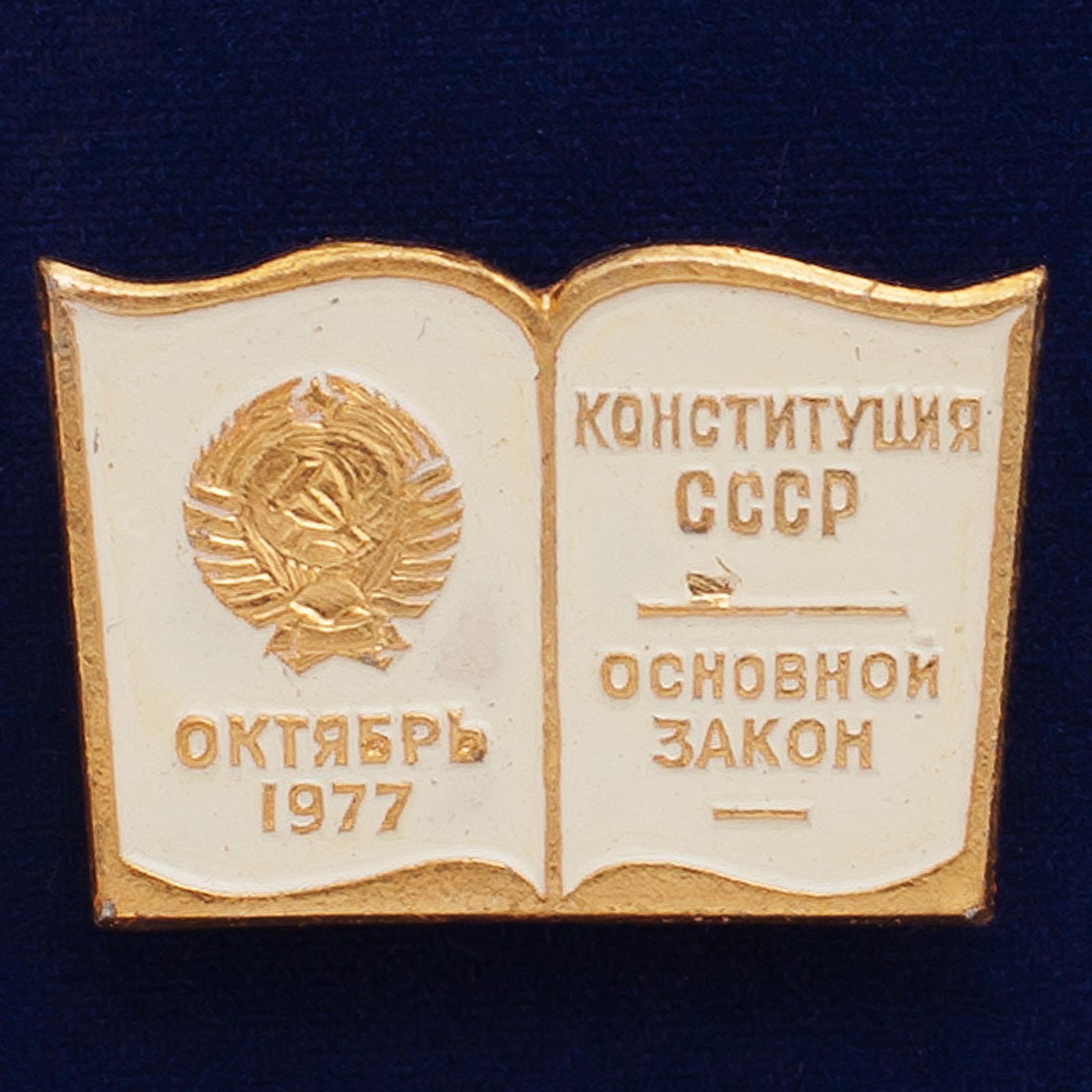 """Значок """"Конституция СССР"""""""