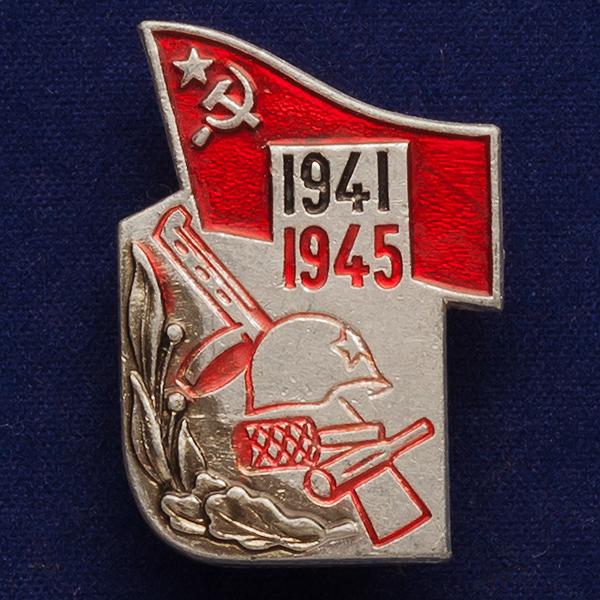 """Значок """"Красная армия"""""""