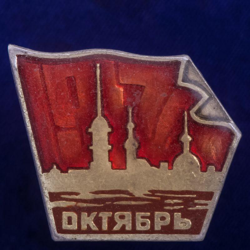 """Значок """"Красный Октябрь"""""""