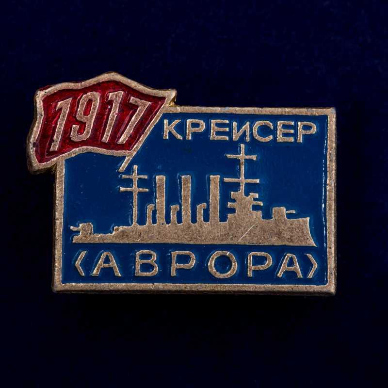 """Значок """"Крейсер Аврора 1917"""""""