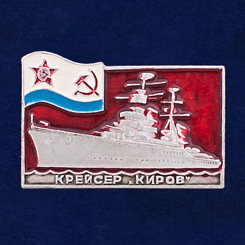 """Значок """"Крейсер Киров"""""""