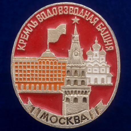 """Значок """"Кремль. Водовзводная Башня"""""""