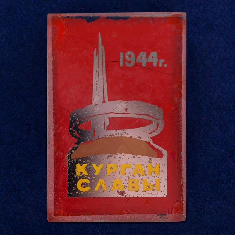 """Значок """"Курган Славы. 1944"""""""