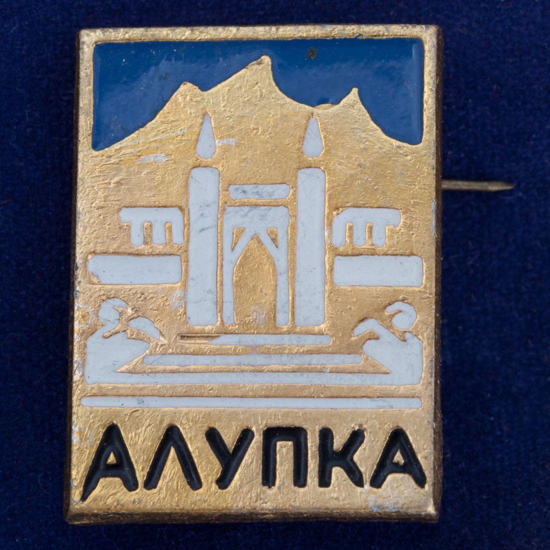 Купить значки СССР в магазине Военпро