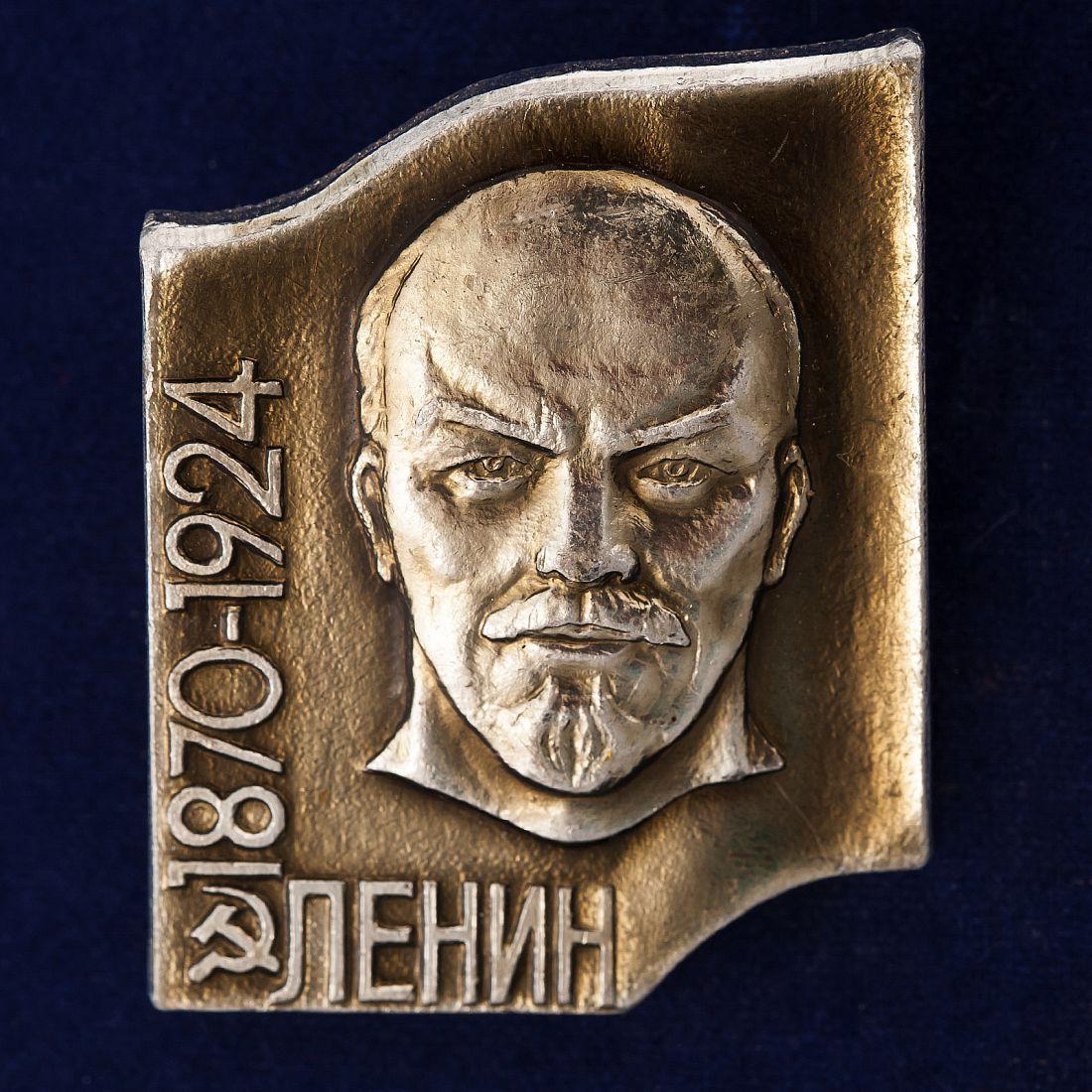 """Значок """"Ленин. 1870-1924"""""""