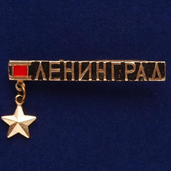 """Значок """"Ленинград Звезда Героя"""""""