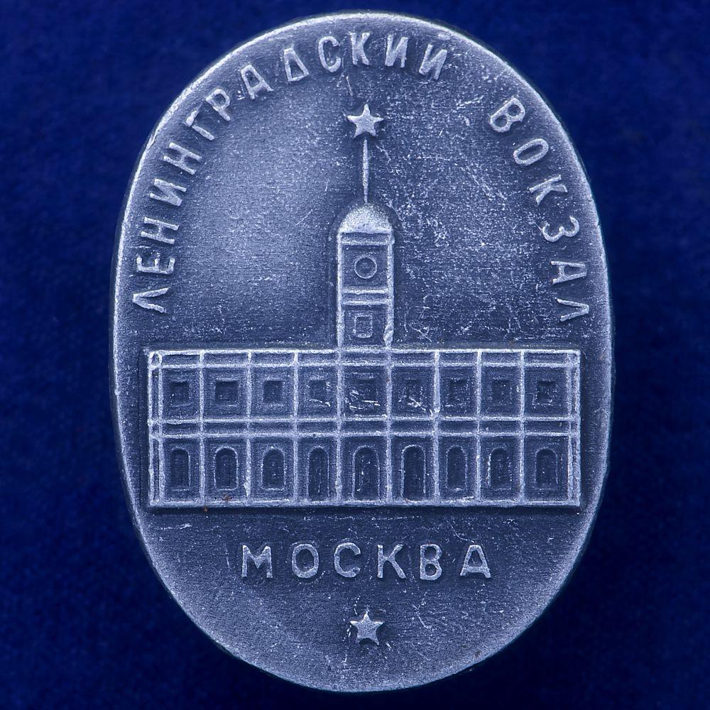 Значок Ленинградский вокзал