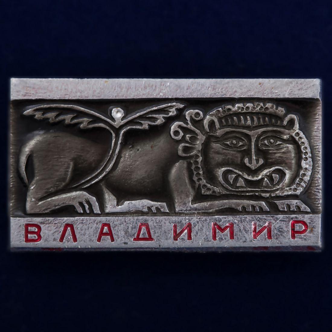 "Значок ""Лев на гербе"""
