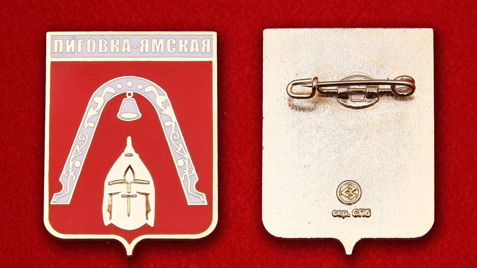 """Значок """"Лиговка-Ямская"""" - аверс и реверс"""