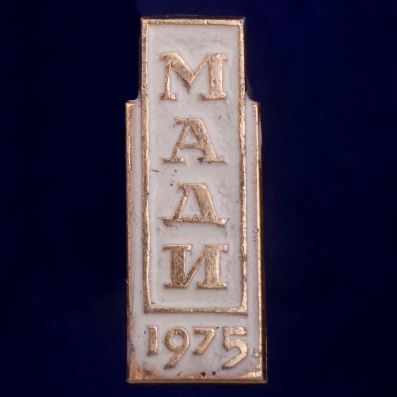 """Значок """"МАДИ. 1975"""""""