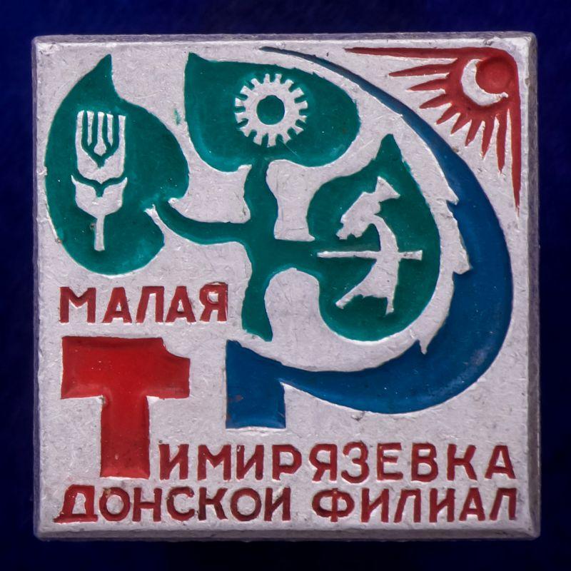 """Значок """"Малая Тимирязевка"""""""