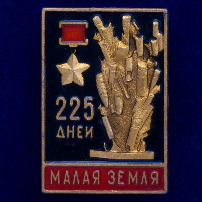 """Значок """"Малая Земля. 225 дней"""""""