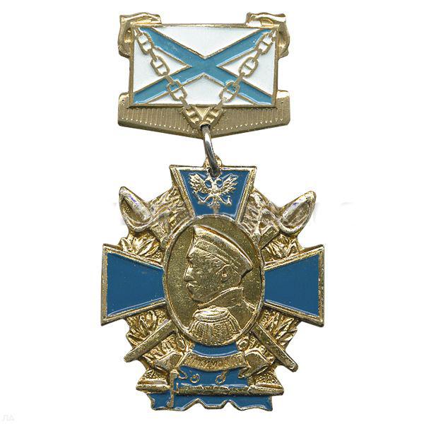 Значок Медаль Адмирал Нахимов