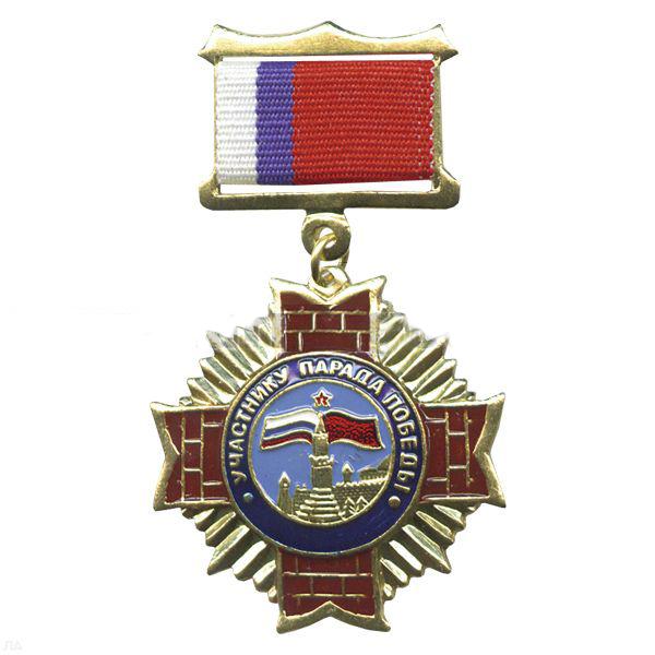 Значок-Медаль Участнику парада Победы
