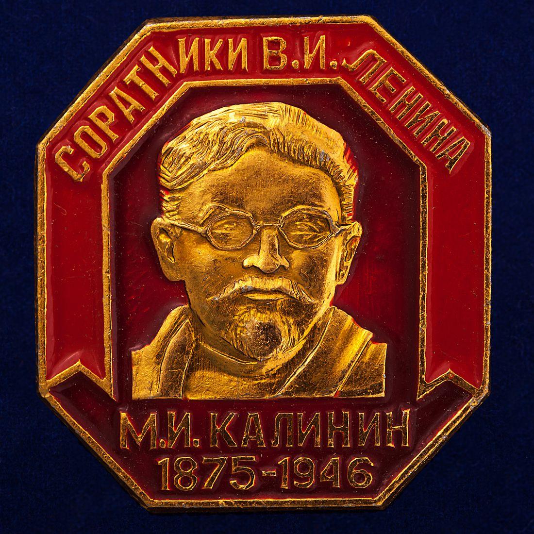 """Значок """"М.И. Калинин"""""""